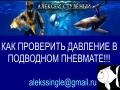 Как проверить давление в подводном пневмате !