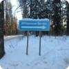 оз.коркинское
